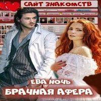 Ева Ночь «Брачная афера»