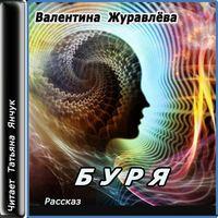 Валентина Журавлева «Буря»