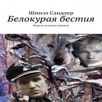 Шмиэл Сандлер «Белокурая бестия»