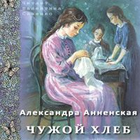 Александра Анненская «Чужой хлеб»