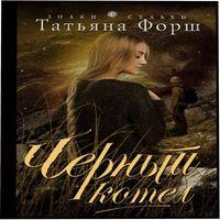 Татьяна Форш «Черный котел»