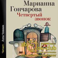 Марианна Гончарова «Четвертый звонок»