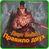 Дрю Карпишин «Правило двух»