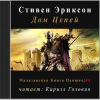 Стивен Эриксон «Дом Цепей»