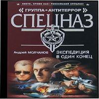Андрей Молчанов «Экспедиция в один конец»