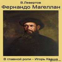 Владимир Левертов «Фернандо Магеллан»