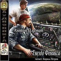 Антон Платов «Гнездо Феникса»