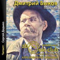 Дмитрий Быков «Горький»