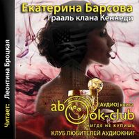 Екатерина Барсова «Грааль клана Кеннеди»