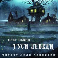 Олег Кожин «Гуси-лебеди»