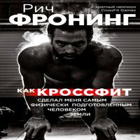 Рич Фронинг «Как кроссфит сделал меня самым физически подготовленным человеком Земли»