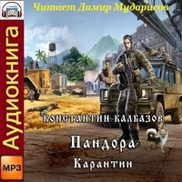 Константин Калбазов «Карантин»