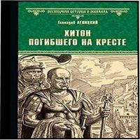 Геннадий Левицкий «Хитон погибшего на кресте»