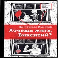Нина Орлова-Маркграф «Хочешь жить, Викентий?»