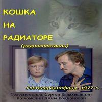 Анна Родионова «Кошка на радиаторе»