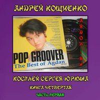 Андрей Кощиенко «Косплей Сергея Юркина 4.1, Айдол-ян»