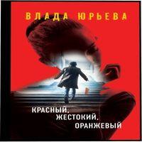 Влада Юрьева «Красный, жестокий, оранжевый»