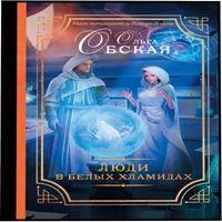 Ольга Обская «Люди в белых хламидах»