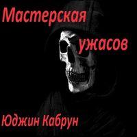 Юджин Кабрун «Мастерская ужасов. Сборник рассказов»
