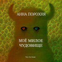 Анна Порохня «Моё милое чудовище»