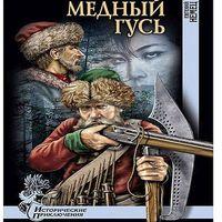Евгений Немец «Медный гусь»