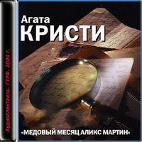 Агата Кристи «Медовый месяц Аликс Марти»