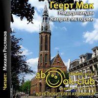 Геерт Мак «Нидерланды. Каприз истории»