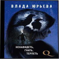 Влада Юрьева «Ненавидеть, гнать, терпеть»