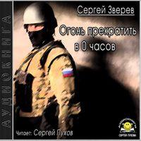 Сергей Зверев «Огонь прекратить в 0 часов»