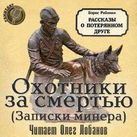 Борис Рябинин «Охотники за смертью (записки минера)»