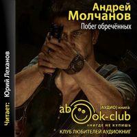 Андрей Молчанов «Побег обреченных»