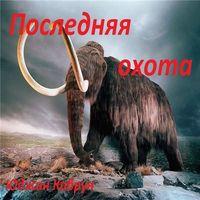 Юджин Кабрун «Последняя охота»