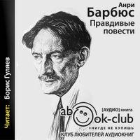 Анри Барбюс «Правдивые повести»