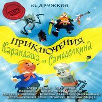 Юрий Постников «Приключения Карандаша и Самоделкина»