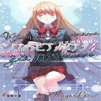 Сугии Хикару «Прощальная соната для фортепиано. Том 4»