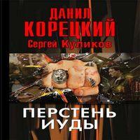 Данил Корецкий и Сергей Куликов «Перстень Иуды»