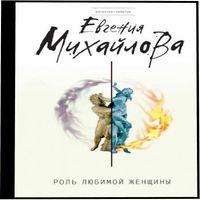 Евгения Михайлова «Роль любимой женщины»