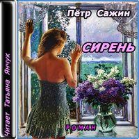 Петр Сажин «Сирень»
