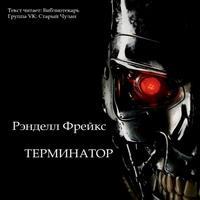 Рэнделл Фрейкс «Терминатор»