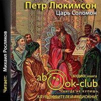Пётр Люкимсон «Царь Соломон»