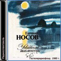 Евгений Носов «Усвятские шлемоносцы»