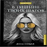 Лена Сокол «В тишине твоих шагов»