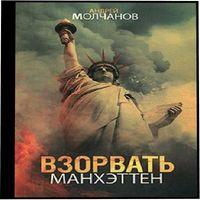Андрей Молчанов «Взорвать Манхэттен»