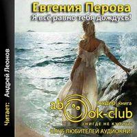 Евгения Перова «Я все равно тебя дождусь!»