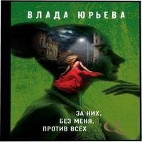 Влада Юрьева «За них, без меня, против всех»