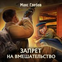 Макс Глебов «Запрет на вмешательство»