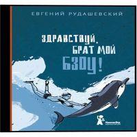 Евгений Рудашевский «Здраствуй брат мои Бзоу!»