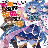 Акацки Нацуми «Ах, моя бесполезная богиня!»