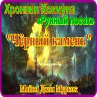 Майкл Муркок «Чёрный камень»