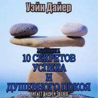 Уэйн Дайер «Десять секретов успеха и душевного покоя»